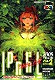 パンドラ Vol.2 SIDE-B (講談社BOX)