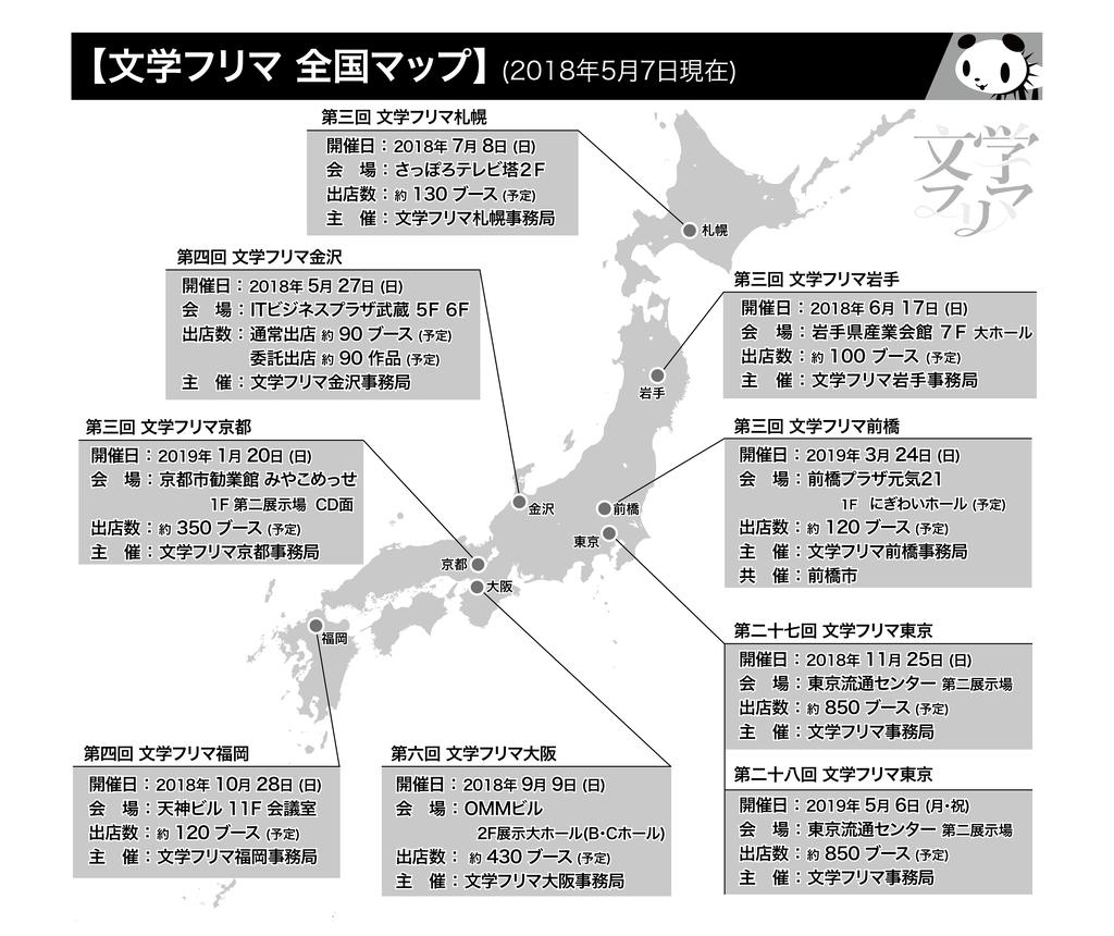 f:id:bunfree-tokyo:20180510235130p:plain
