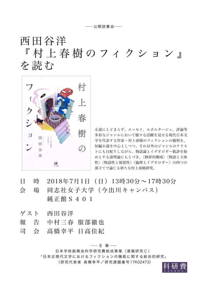 f:id:bungakuron:20180531140714p:plain