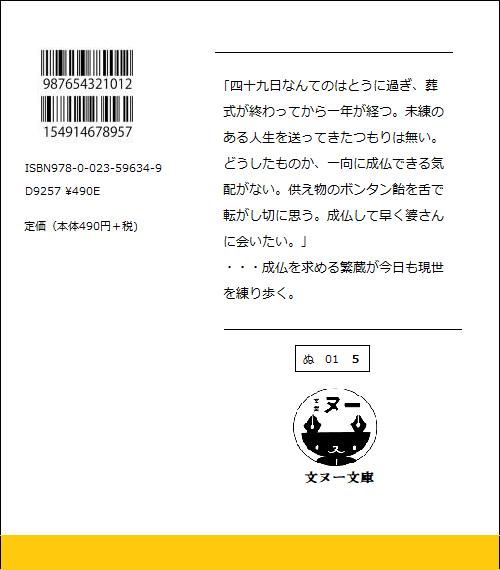 f:id:bungei-nu:20191202171021p:plain