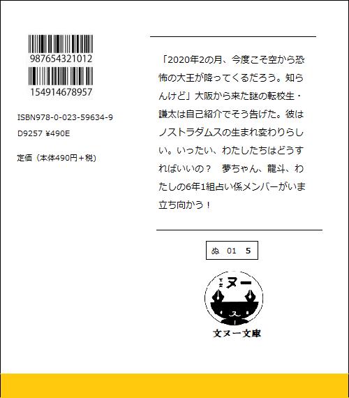 f:id:bungei-nu:20191202172004p:plain