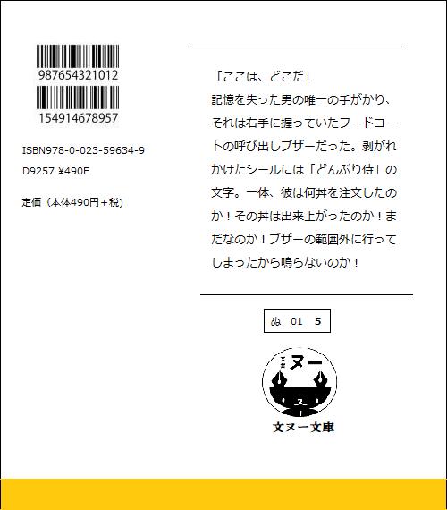 f:id:bungei-nu:20200508144741p:plain
