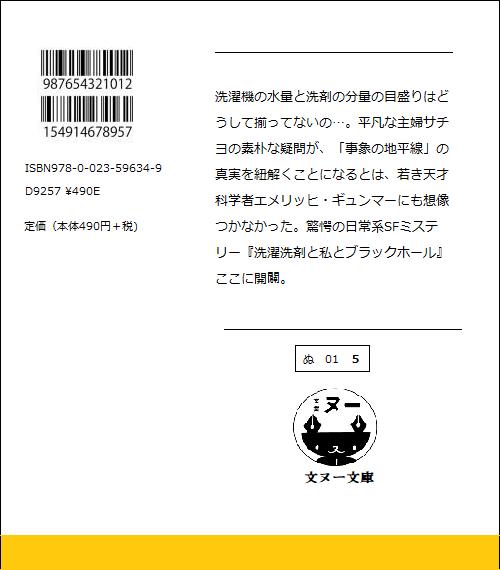 f:id:bungei-nu:20200508144843p:plain