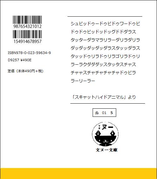 f:id:bungei-nu:20200508144948p:plain