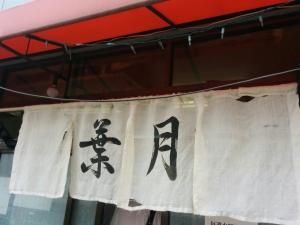 haduki3