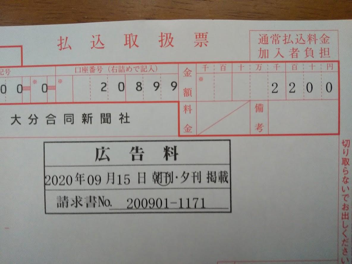f:id:bungo1495:20201002162553j:plain