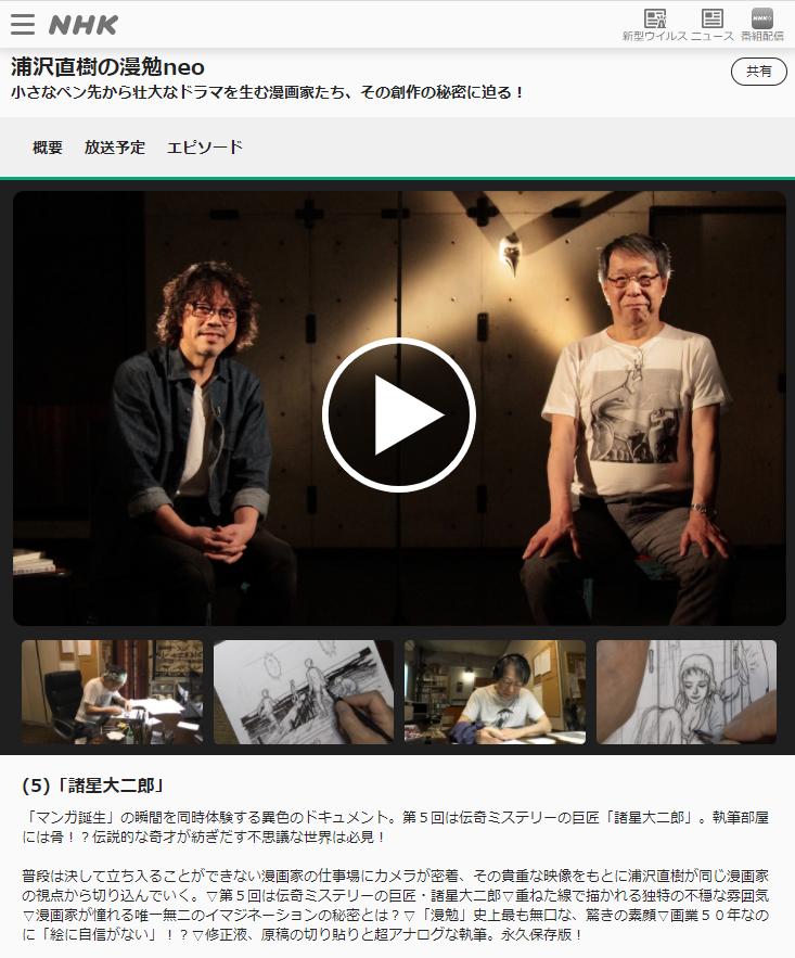 漫勉neo (5)「諸星大二郎」