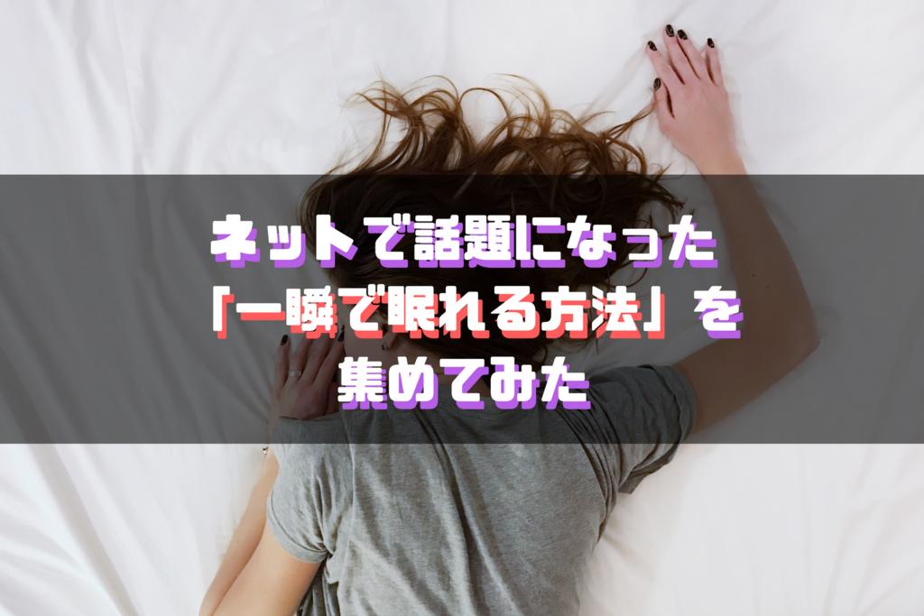 眠れる 方法 よく