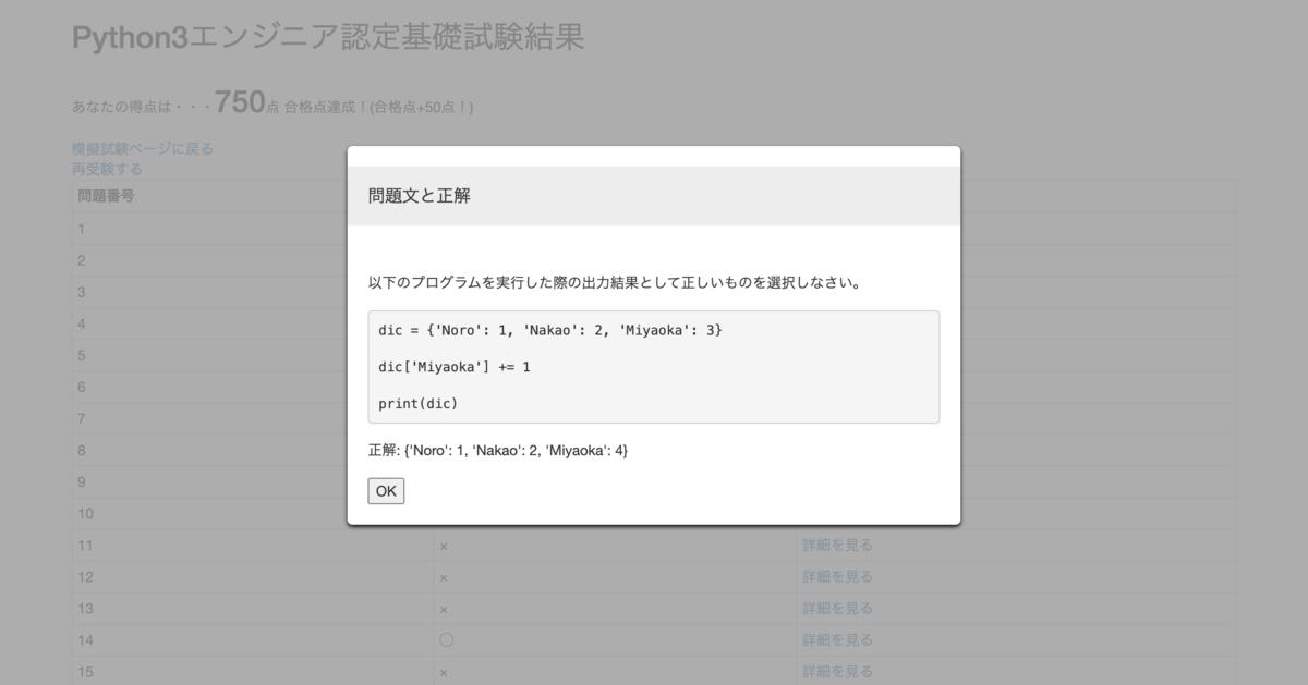 Python3エンジニア認定基礎試験模試「DIVE INTO EXAM」の詳細画面