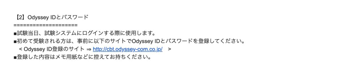 OdysseyID登録を促すメールの文面
