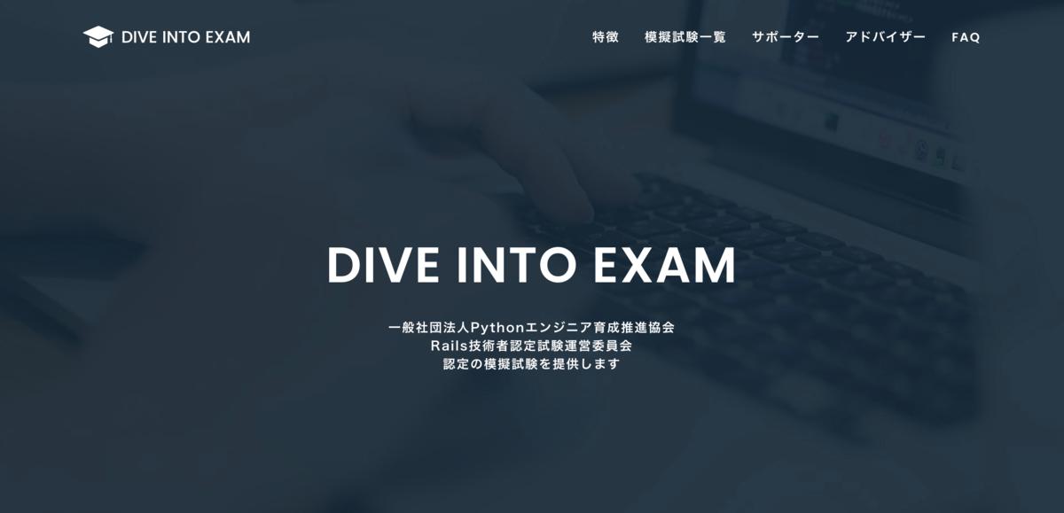 Python3エンジニア認定基礎試験模試「DIVE INTO EXAM