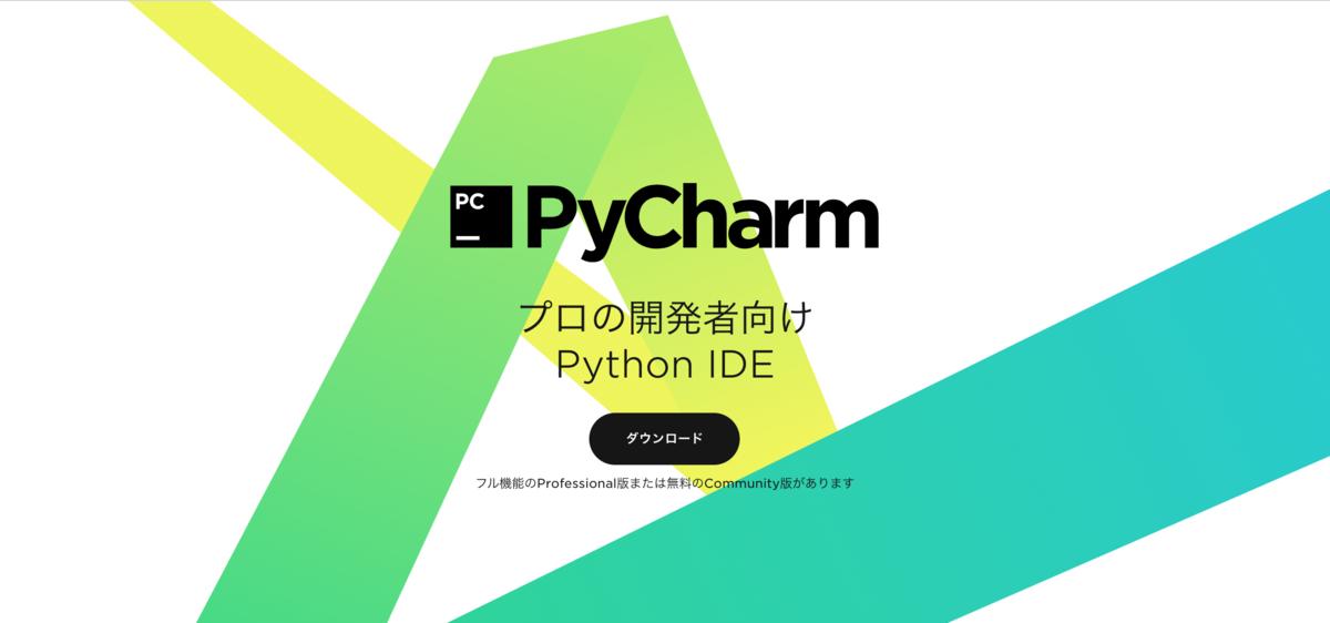 プログラミング超初心者に優しい統合開発環境Pycharmの画面