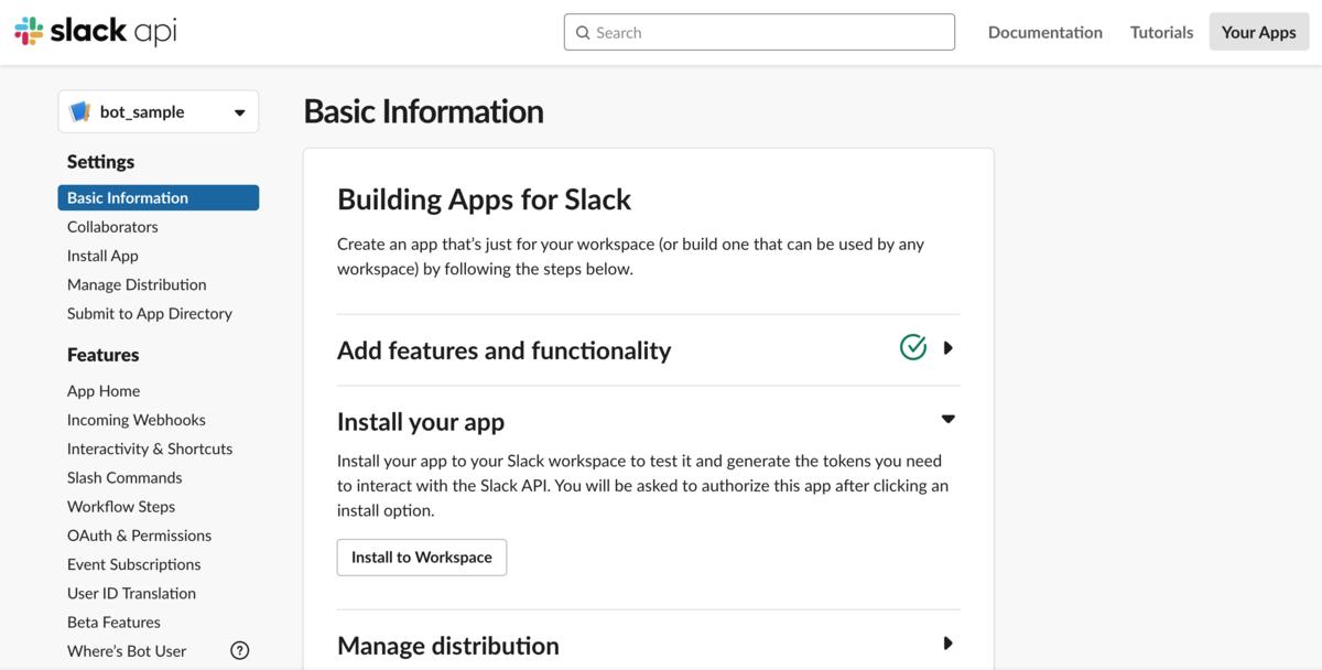 Pythonを使ってSlackbot作りに挑戦!まずはSlackの準備から。Basic Information画面