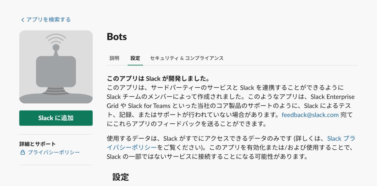Pythonを使ってSlackbot作りに挑戦!まずはSlackの準備から。bot