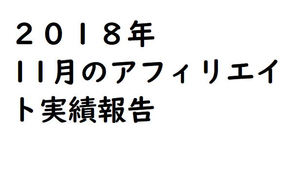 f:id:bunntinnmalu:20181202220840p:plain