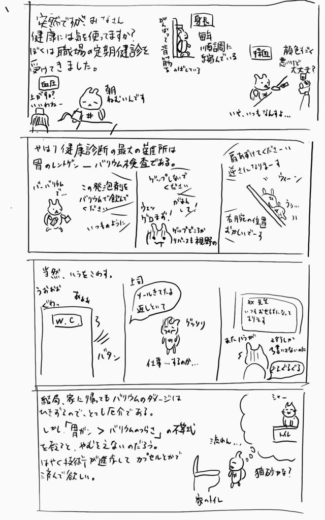 f:id:bunnycolaiuta:20180603164146p:plain