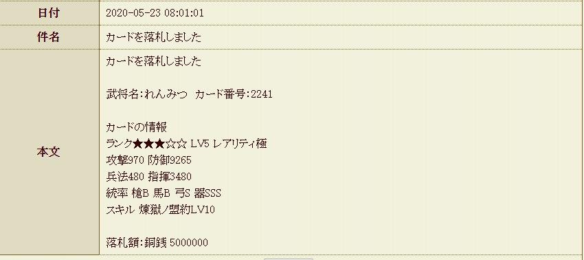 f:id:buntan193:20200523083711p:plain
