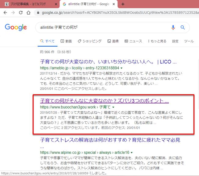 f:id:buoochan3gou:20200110021838p:plain
