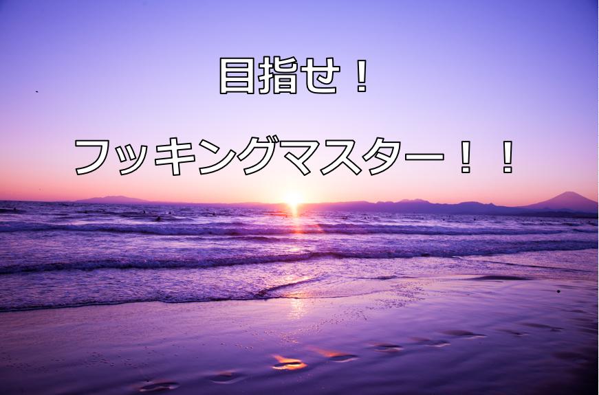 f:id:buramuraki:20180810233046p:plain