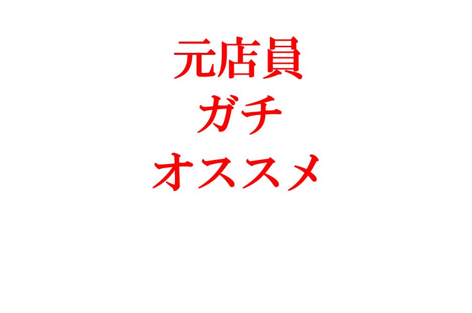 f:id:buramuraki:20180926233511p:plain