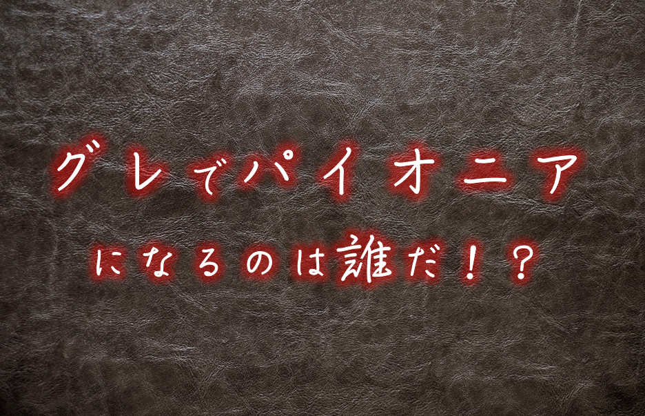 f:id:buramuraki:20181121121147p:plain