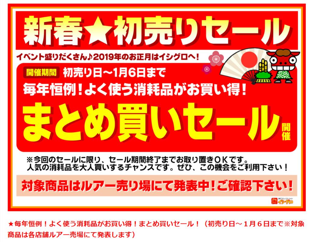 f:id:buramuraki:20190101084337p:plain