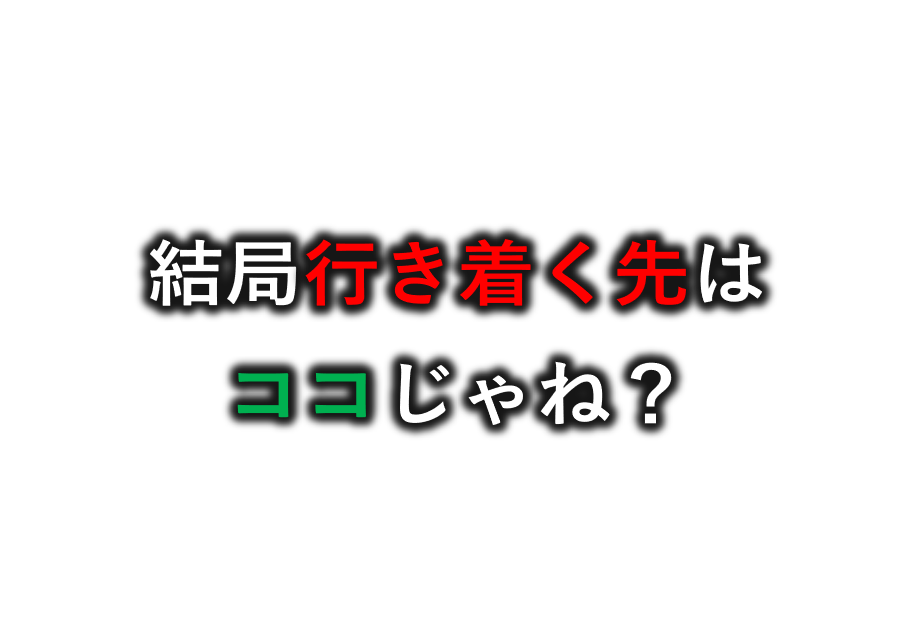 f:id:buramuraki:20190607221331p:plain