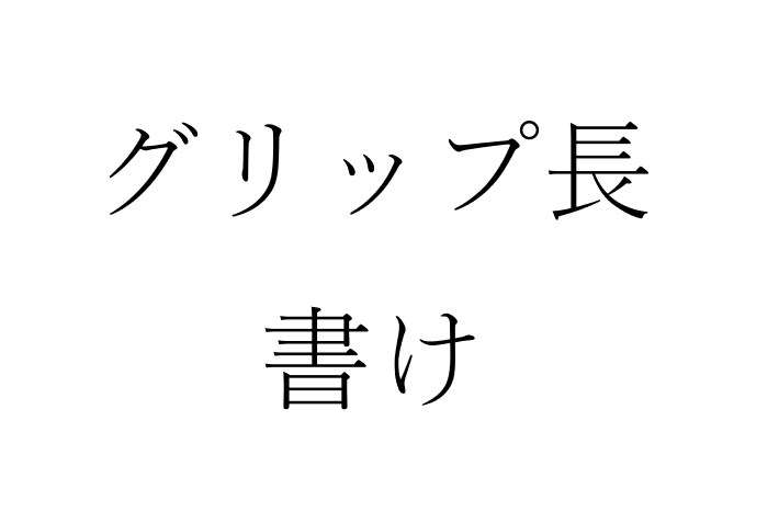 f:id:buramuraki:20200222205157p:plain