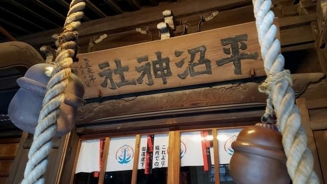 水天宮平沼神社の扁額