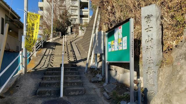 富士山神社の参道入り口