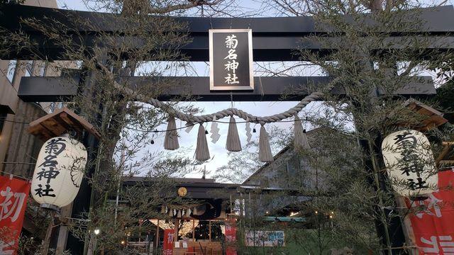 菊名神社の鳥居と初詣の飾り
