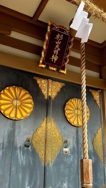 北新羽総鎮守杉山神社の扁額