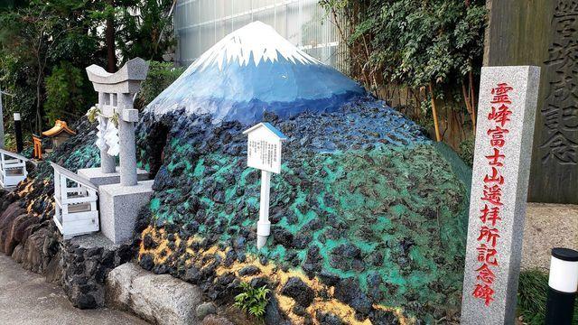 京浜伏見稲荷神社末社の冨士浅間神社