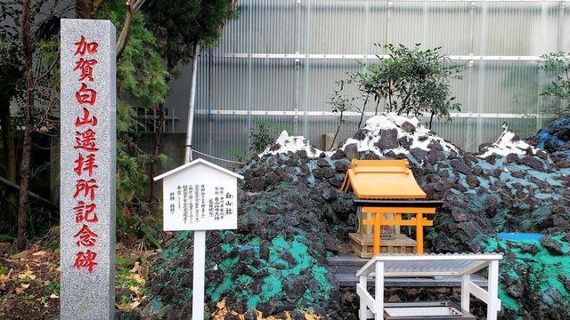 京浜稲荷神社の末社/白山社