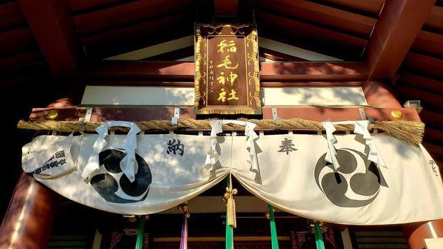 稲毛神社拝殿と扁額