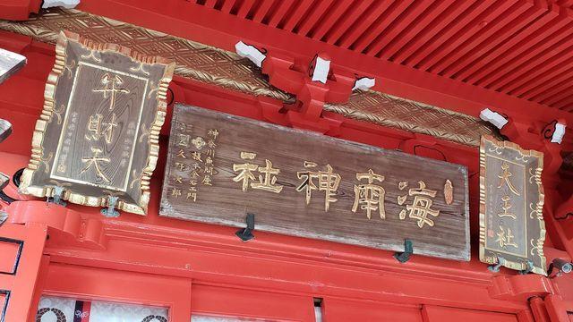 海南神社の扁額