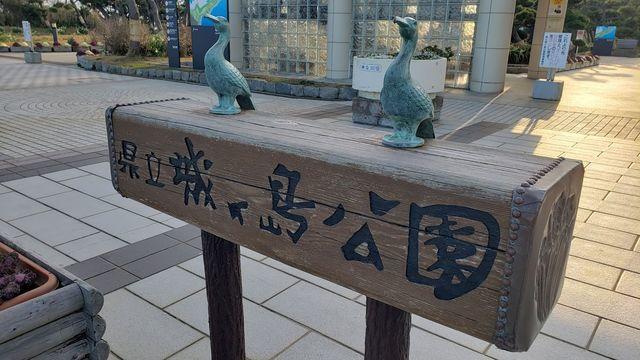 城ケ島公園