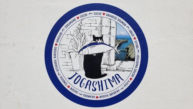 城ケ島灯台公園ネコのマーク