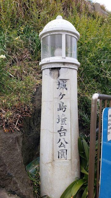 城ケ島灯台公園