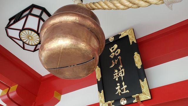 品川神社の扁額