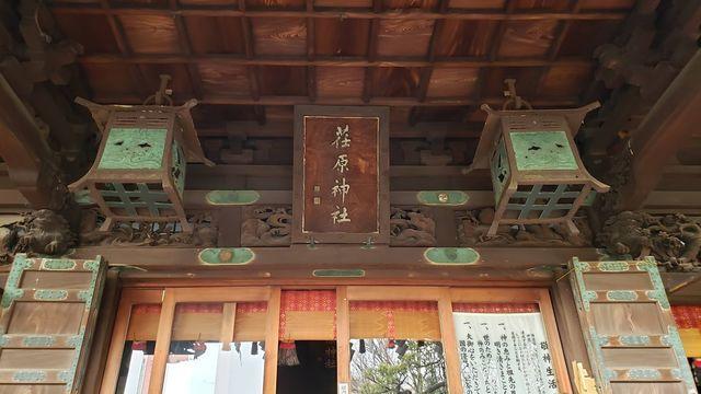 荏原神社の拝殿と扁額