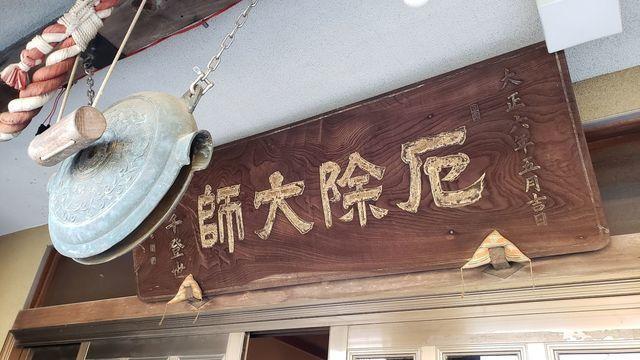 弘明寺太子堂の扁額