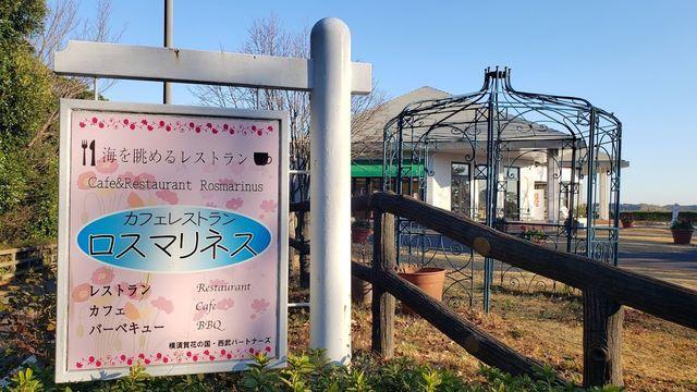 くりはま花の国レストラン/ロスマリネス