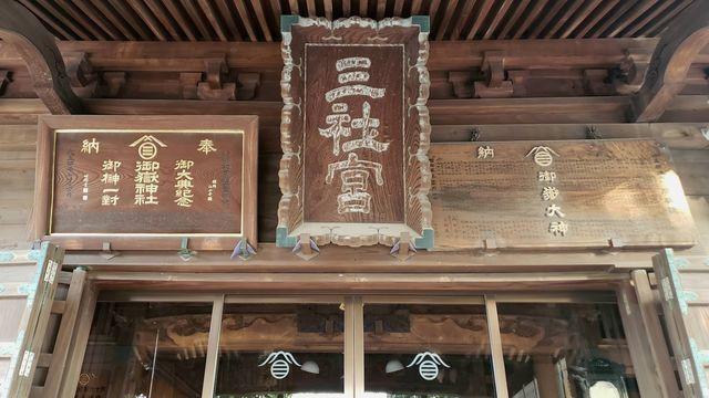 北嶺町御嶽神社の扁額