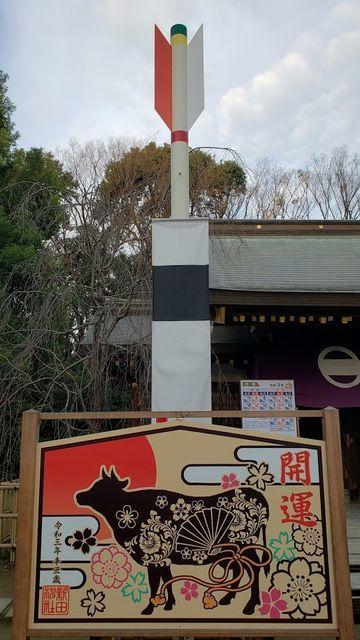 新田神社の破魔矢