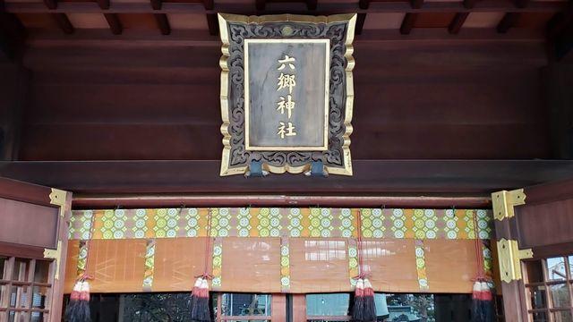 六郷神社の拝殿の扁額