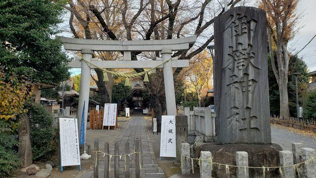北嶺町御嶽神社の鳥居と石柱