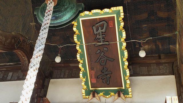 星谷寺の本堂の扁額