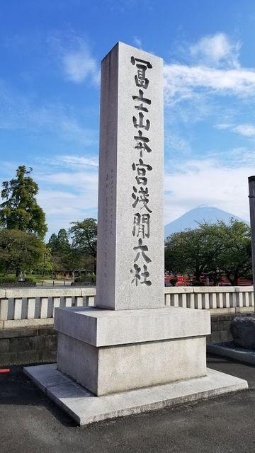 富士山本宮浅間神社の門柱
