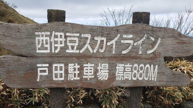 西伊豆スカイライン/戸田駐車場
